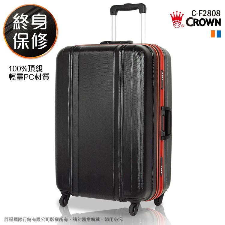 Crown 皇冠 C-F2808 行李箱 27吋 旅行箱 霧面 硬殼 輕量化 大容量 日本靜音輪 TSA鑰匙鎖 出國箱