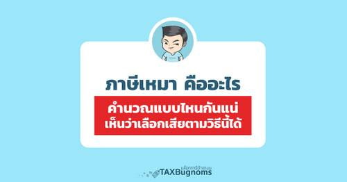 ภาษีเหมา คืออะไร? เสียยังไง? คำนวณแบบไหน?