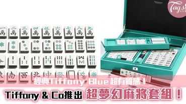 Tiffany & Co推出超夢幻麻將套組!經典Tiffany Blue超有質感,不愛打麻雀也想收藏~