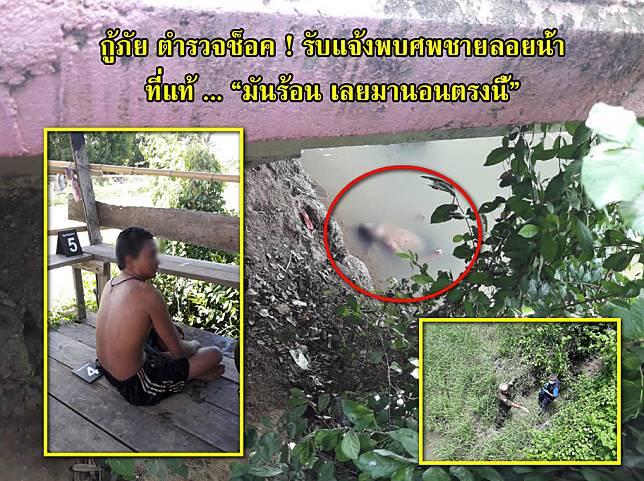 กู้ภัย ตำรวจช็อค ! รับแจ้งพบศพชายลอยน้ำ ที่แท้ มันร้อน เลยมานอนตรงนี้