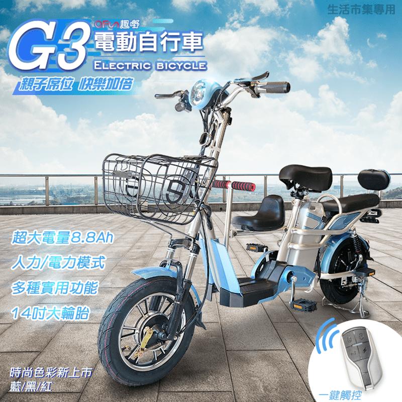 出行輕鬆又自在!G3遠航級親子電動自行車,有人力、電動特有的騎行模式,隨時隨地切換,省時又省力!大容量鋰電池,展現強悍持久力,體積小,質量輕,循環使用無汙染!配備二段式照明燈,內建喇叭,夜間行駛更安全