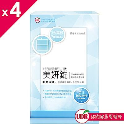 UDR特濃雪姬晶穀胱甘(月太)美妍錠x4瓶(30錠/瓶) +UDR高纖奇亞籽窈窕酵素隨身包x5包