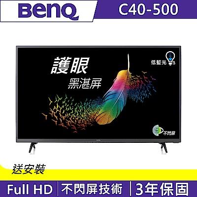 BenQ 40吋 Full HD黑湛屏護眼液晶顯示器+視訊盒 C40-500
