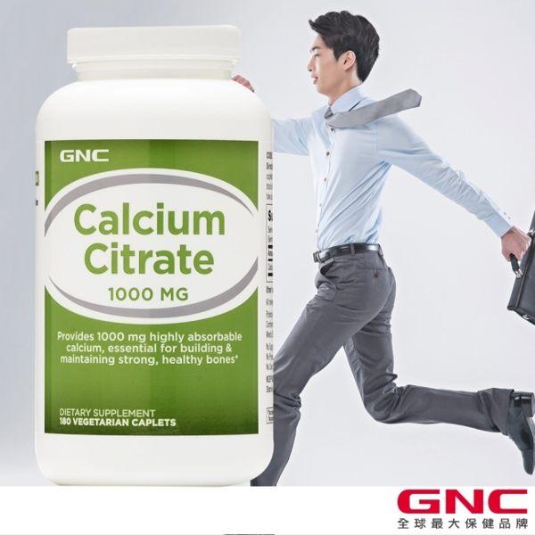 【GNC健安喜】檸檬酸鈣食品錠 180錠