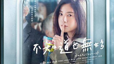 日劇劇評:從《不知道也無妨》看編劇大石靜對日本社會的犀利批判