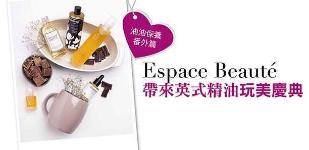 Espace Beauté帶來英式精油玩美慶典