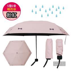 生活良品-五折6骨迷你防曬黑膠晴雨傘-粉紅色(素面蝴蝶結款 贈同色集雨防塵收納袋)