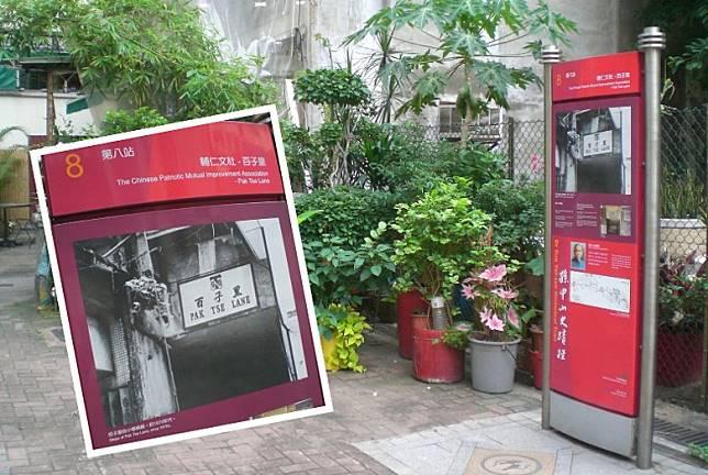 百子里是中環孫中山史蹟徑的第8站。(互聯網)