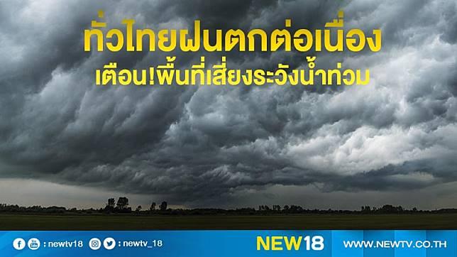ทั่วไทยฝนตกต่อเนื่อง เตือน!พื้นที่เสี่ยงระวังน้ำท่วม