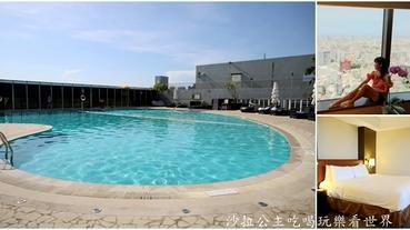 台南住宿推薦『香格里拉台南遠東國際大飯店』住宿再送千元餐飲抵用卷.泳池