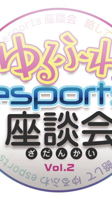 ゆるふわeスポーツ座談会