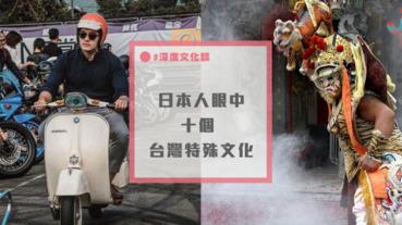 日本人眼中的台灣10個特殊文化!台灣美女多但沒帥哥?