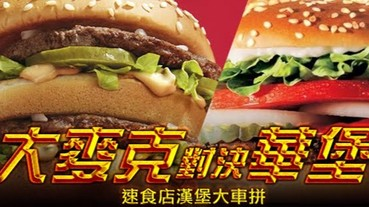 有肉有菜有澱粉,漢堡營養最均衡!