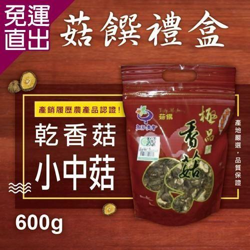 新社農會 乾香菇 小中菇(600g) / 2包組(手提紙盒)【免運直出】