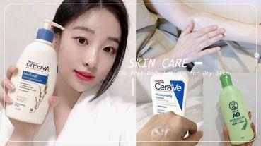乾肌、敏感肌必備「身體乳液」推薦!保濕、清爽不黏膩,乾屑脫皮說掰掰、肌膚變柔嫩~