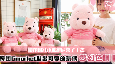 櫻花粉紅小熊維尼來了!韓國Gmarket推出可愛的玩偶,超夢幻色調好想要哦!