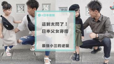 IG坐擁五萬粉絲~日本帥爸和女兒們的每日穿搭真的太閃了!