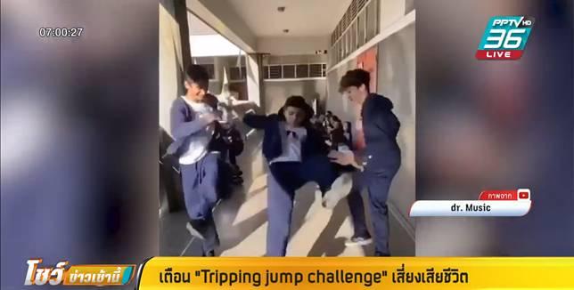 เตือนเด็กไทย เล่น Tripping jump challenge เสี่ยงถึงตาย