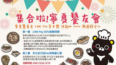 寧夏夜市指定攤商 LINE Pay滿額享50%回饋