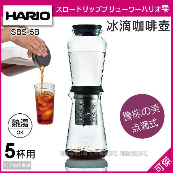 HARIO SHIZUKU雫 SBS-5B 日本冰滴咖啡壺 600ml 水滴式 萃取咖啡精華 2017新款