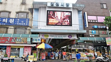 來韓國只會血拼太無聊?走一趟首爾傳統市場吧(上)