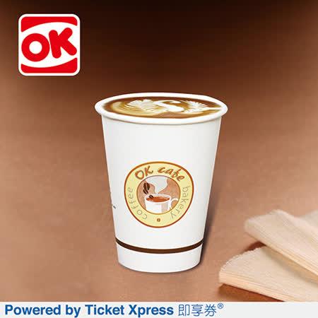OK超商拿鐵咖啡中杯兌換券(即享券)