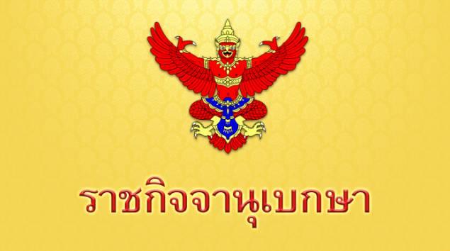 ราชกิจจาฯ ประกาศรายชื่อ 47 บุคคลขอสละสัญชาติไทย