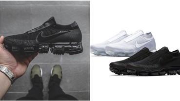 大熱 Nike Air Vapormax 推出 Laceless 版本!黑色還是白色你決定好了嗎?