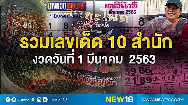 รวมเลขเด็ด 10 สำนัก งวดวันที่ 1 มีนาคม  2563