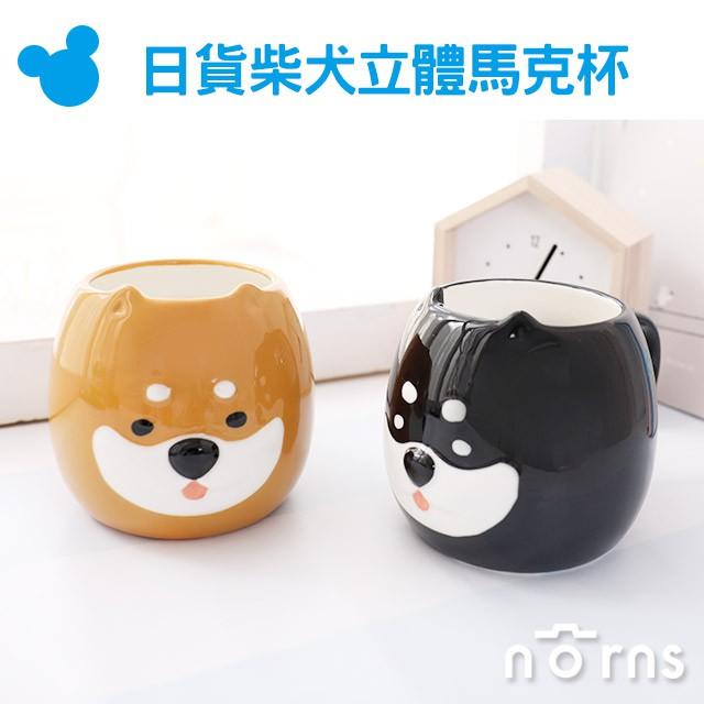 【日貨柴犬立體馬克杯】 Norns DECOLE wankoron動物茶杯 療癒 陶瓷茶具餐具 咖啡杯水杯日本雜貨