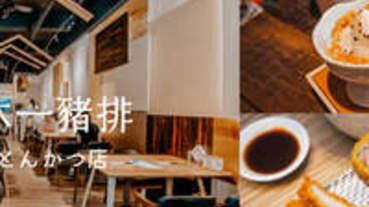 澎湖唯一炸豬排專賣店|賦予東京職人醬汁精神「沐一豬排」,嚴選熟成的台灣在地溫體豬,令人印象深刻的差異化服務|澎湖美食推薦