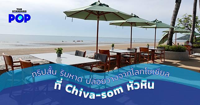 ทริปสั้น ริมหาด ปล่อยวางจากโลกโซเชียลที่ Chiva-Som หัวหิน