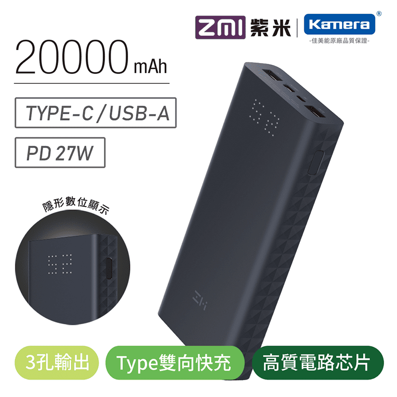 zmi紫米雙向快充行動電源QB822,可使用TYPE-C雙向快充,任性使用行動設備、手機、電動玩具等,讓忙碌的生活更高效率,超大容量20000mAh,不必擔心沒電,隨時準備出發!