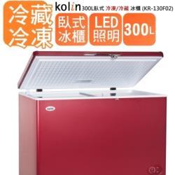 【KOLIN歌林】 300L 臥室冷凍櫃 KR-130F02 棗紅色