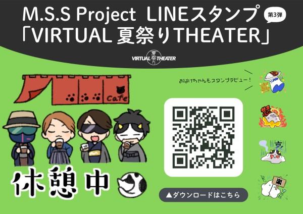 LINEstump_linebanner.jpg