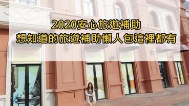 2020安心旅遊補助|自由行住宿補助1000元、 團體旅遊補助600元懶人包 旅遊補助2020