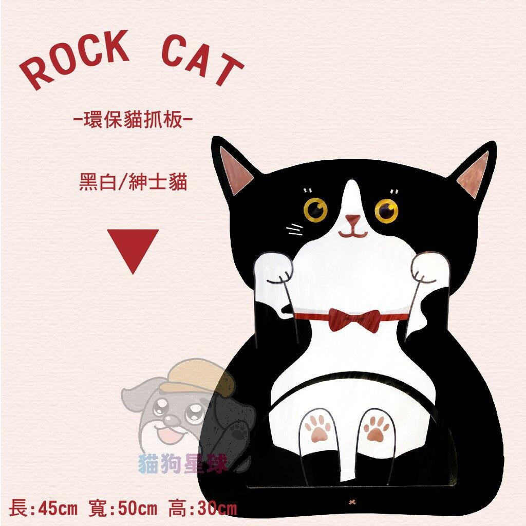 ROCK CATS 環保貓抓板 紳士貓(附貓草、乾燥劑)