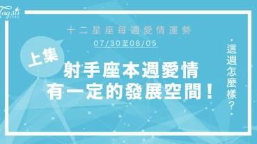 【07/30-08/05】十二星座每週愛情運勢 (上集) ~ 射手座本週愛情有一定的發展空間!