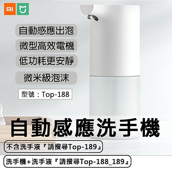 小衛質品泡沫洗手液『3瓶裝』(米家洗手機專用) 洗手慕絲 99.9%抑菌 植物精華 Top-189