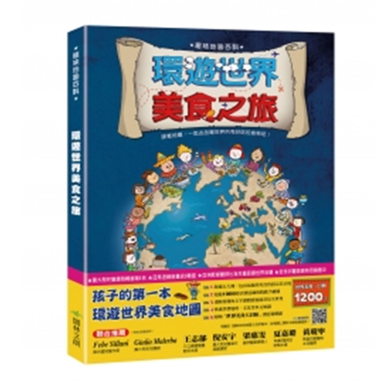 環遊世界之旅》兒童認識世界必讀!熱銷全球25種語言!。精緻手繪風格地圖,從美食/動物/城市/運動認識美麗世界。義大利兒童讀物暢銷第1名、亞馬遜網路書店評比5顆星;【趣味地圖百科】目前推出四冊,依序為《