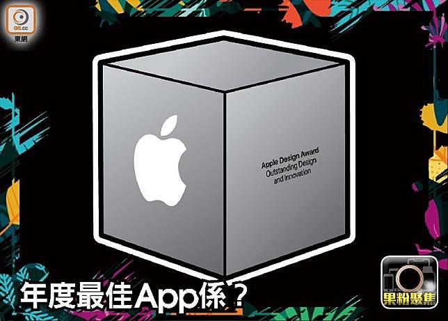 Apple Design Award 獎盃由Apple Design團隊精心設計,以表揚App及遊戲開發者。(互聯網)