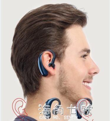快充無線藍芽耳機5.0掛耳式單耳入耳塞式蘋果oppo華為vivo超長 海角七號