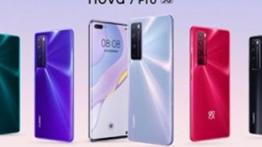 華為 nova 7、7 SE 和 7 Pro 閃電發表