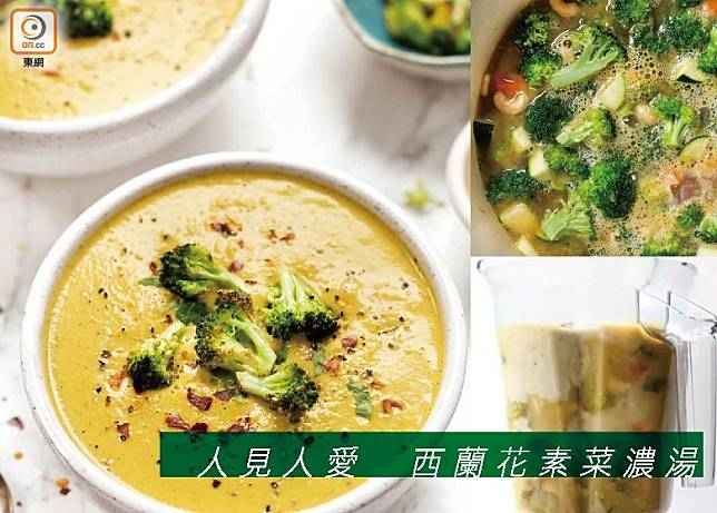 西蘭花濃湯之所以特別香滑濃稠,是因為煲完後再用攪拌機與杏仁奶拌勻,而蒜頭、洋葱、腰果、檸檬汁等天然食材亦有調味作用。(互聯網)