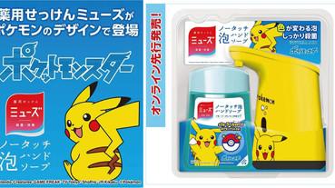 日本推出「皮卡丘泡泡洗手機」,感應式泡沫+皮卡丘造型,洗手也能超療癒!