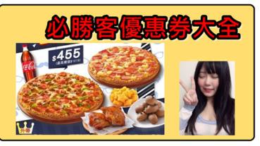 pizza hut必勝客 9月必勝客優惠券看這邊!!!!!必勝客優惠2019、必勝客推薦、必勝客菜單2019