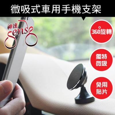 無磁鐵,無需貼片 萬用支架,各種表面皆可使用 使用車用級3M貼紙 全新獨特微吸材質,不傷手機 360度隨意旋轉,調整舒適角度