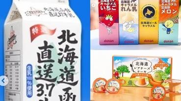 北海道直送!家樂福日本週開跑,免飛日本就能吃到北海道必買零食、乳製品
