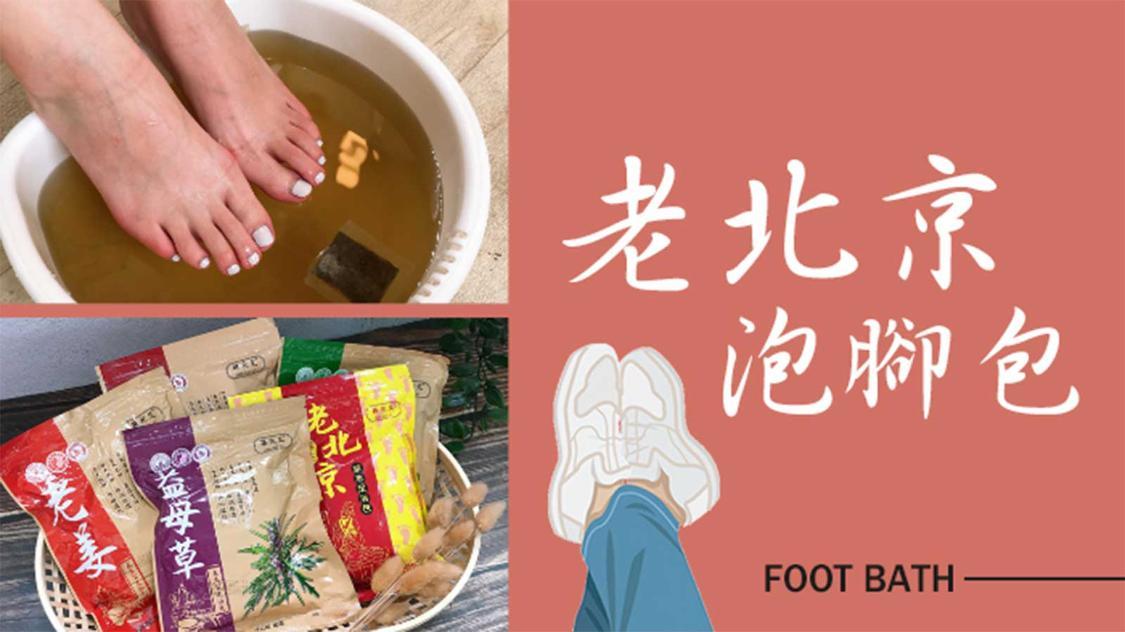 老祖宗的養生配方,讓你冬日暖暖好入眠~ 【老北京~泡腳包】