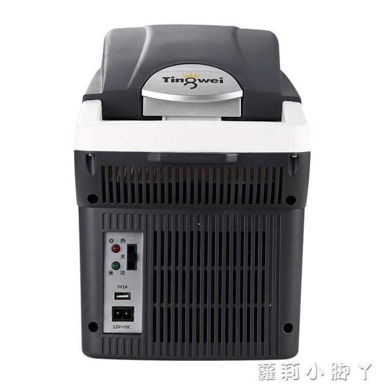 婷微扶手箱迷你車載冰箱小型學生宿舍車家兩用制冷加熱冷暖箱USB